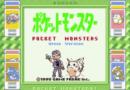 27/02/1996 – Lançada a primeira geração de Pokémon